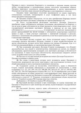 Форма Предварительного Договора Купли Продажи Недвижимости